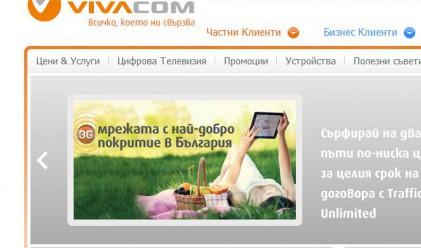 Одобриха преструктурирането на дълга на Vivacom