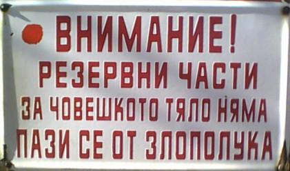 Лозунги от близкото минало