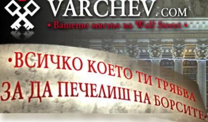 Нови по-тесни спредове от Варчев Финанс