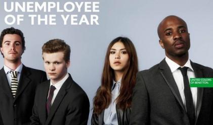 Безработен на годината