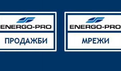 Търгуваме Енерго-Про Мрежи АД и Енерго-Про Продажби от 3 октомври