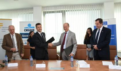 ЕИФ и СИБАНК подписаха гаранционно споразумение