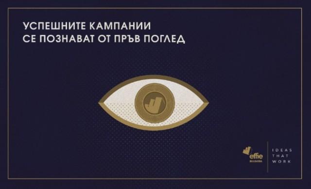 Международният конкурс Effie® търси работещите идеи за 2019 г.