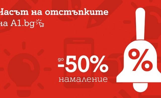 А1 намалява цените с до 50% на десет смартфона преди новата учебна година