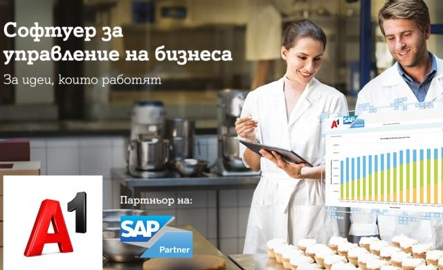 SAP Business One: Софтуер за управление на бизнеса от A1