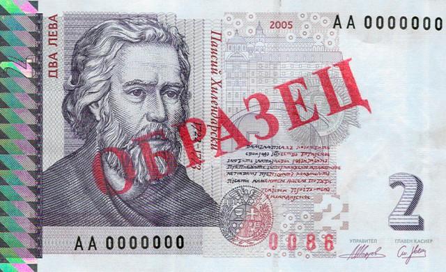 Банкнотата от 2 лева излиза от обращение
