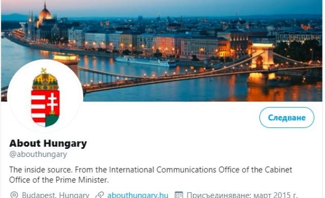 Twitter спря временно профила на унгарското правителство без предупреждение