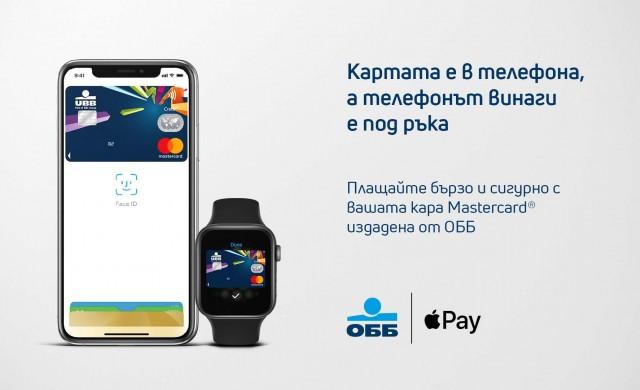ОББ вече предоставя Apple Pay за своите клиенти