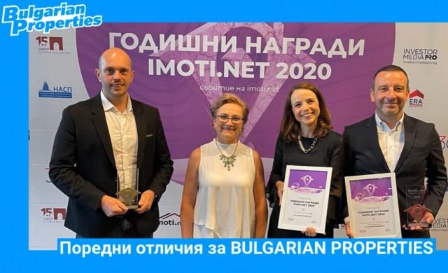 BULGARIAN PROPERTIES с отличие за най-добра имотна реклама