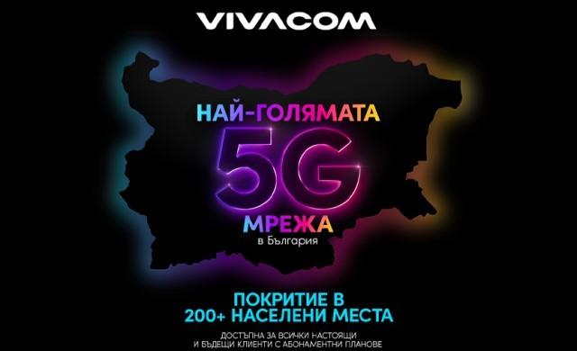 Без ограничение в скоростта за мобилните 5G планове на Vivacom