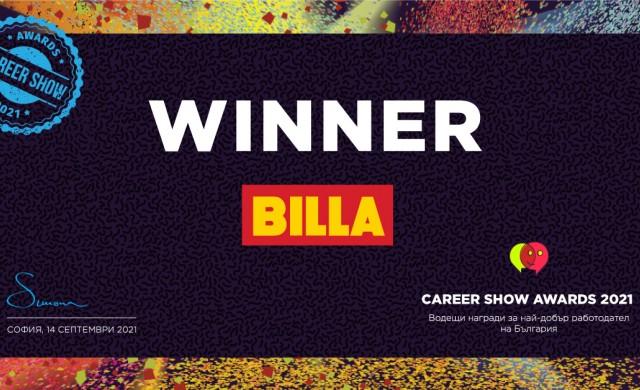 BILLA България с призови отличия в конкурс за най-добър работодател