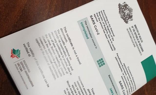 Какво трябва да знаем за цифровите COVID сертификати?