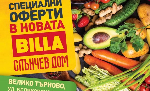 BILLA България открива нов магазин във Велико Търново