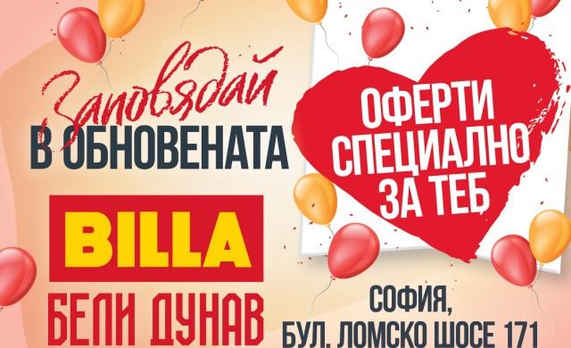 """""""BILLA на Бели Дунав"""" отново ще посреща клиенти от 30 септември"""