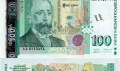 Броят на банкнотите в обращение достигна 307.5 млн. броя в края на септември