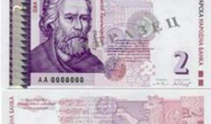 Банкноти в обращение – 2 лв.