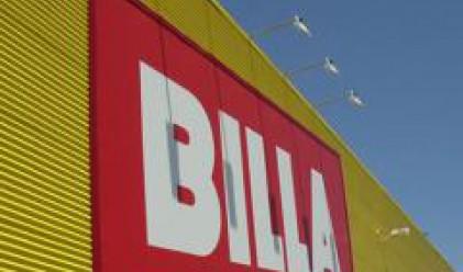 Билла България чества 8 години