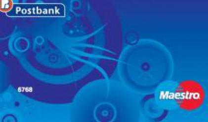 Пощенска банка включва дебитните карти Maestro и MasterCard в картовото си портфолио