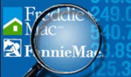 Правителството ще купува чрез Freddie и Fannie лоши ипотечни облигации