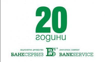 Банксервиз вече 20 г. на върха