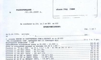 Учителският фонд плаща 15.66 лв.  добавка за пенсия