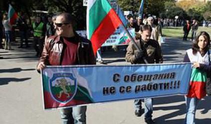 МВР отново на протест