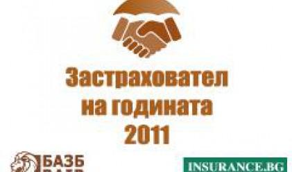 Insurance.bg и БАЗБ избират Застраховател на годината 2011