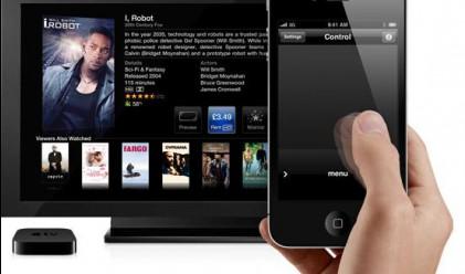 Apple подготвя първия си телевизор за пазара