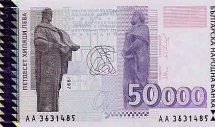 България сред най-тежките случаи на хиперинфлация в историята