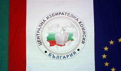 Днес изтича срокът за регистрация за президентските избори в ЦИК