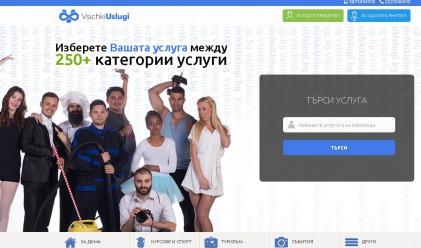 VsichkiUslugi.bg - всичко, от което имаш нужда, на 1 клик