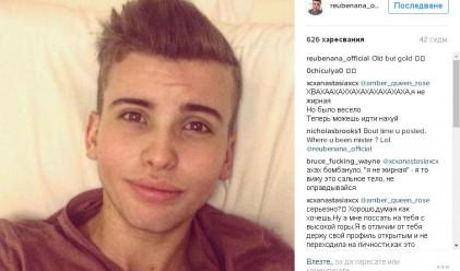 Този 18-годишен младеж е мъжкият вариант на Ким Кардашиян