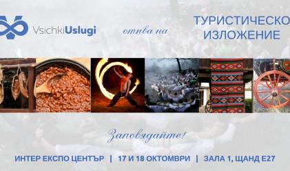 VsichkiUslugi.bg ще бъде представена на туристическо изложение