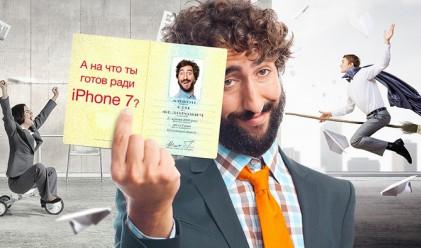Търговец подарява iPhone 7, ако направите нещо простичко