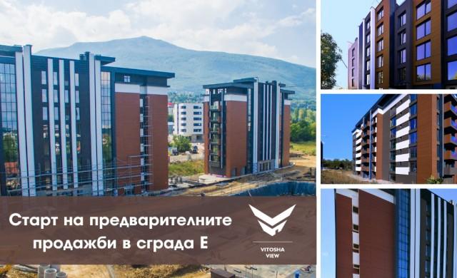 Вашият нов дом в полите на Витоша ви очаква