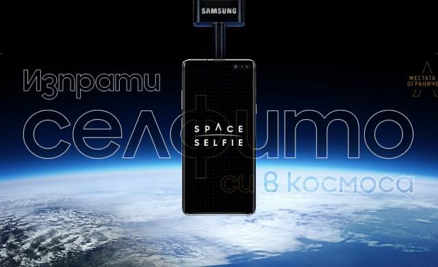 Samsung обяви началото на дръзка извънземна мисия със смартфон