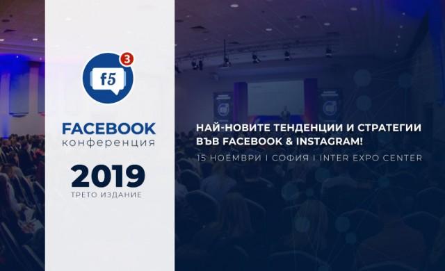 Агенции, експерти и брандове се срещат на Facebook Kонференция F5