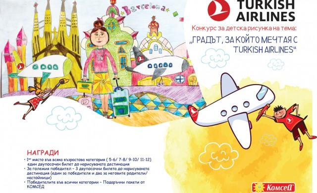 Стартира конкурсът за детска рисунка на Turkish Airlines