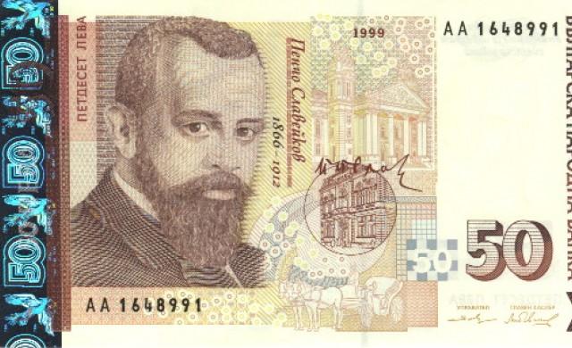 Банкнотите от 50 лв. вече са повече от двадесетолевките