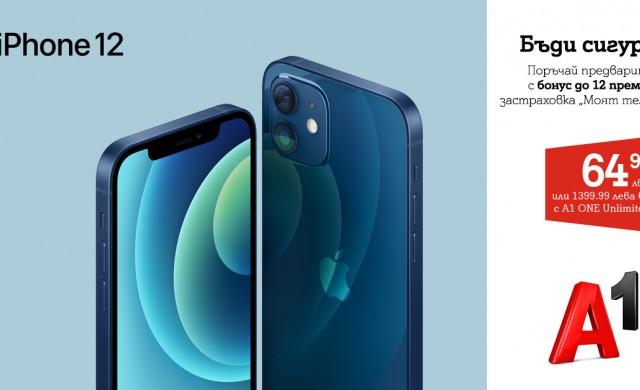 A1 обяви началото на поръчките за iPhone 12 и iPhone 12 Pro