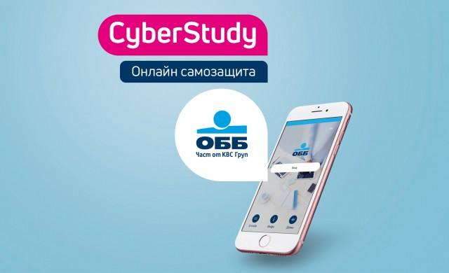 ОББ създава платформа за информираност по въпросите на киберсигурността