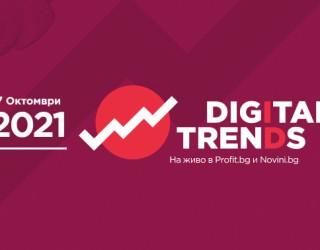 Digital Trends 2021 стартира утре