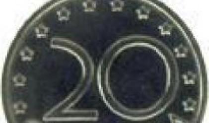Монети в обращение – 20 стотинки