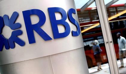 Великобритания купува акции за 41 млрд. долара в RBS