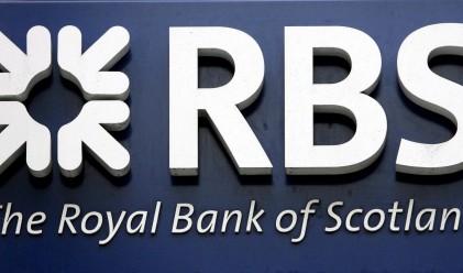 Спасяването на RBS може да се окаже най-скъпото в света