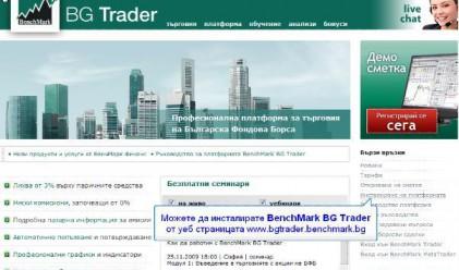 БенчМарк Финанс предложи платформата за търговия на БФБ