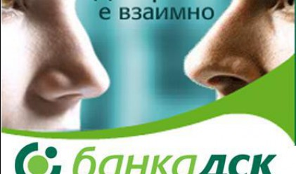 Банка ДСК пуска преподавателска кредитна карта