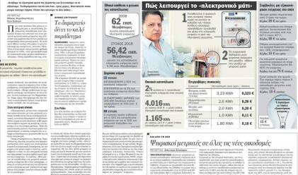 Вестници в Гърция фалират