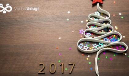 Как да организираме най-изгодните партита за Коледа и Нова година