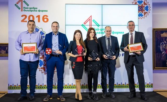 Отличиха най-добрите български фирми за шеста поредна година